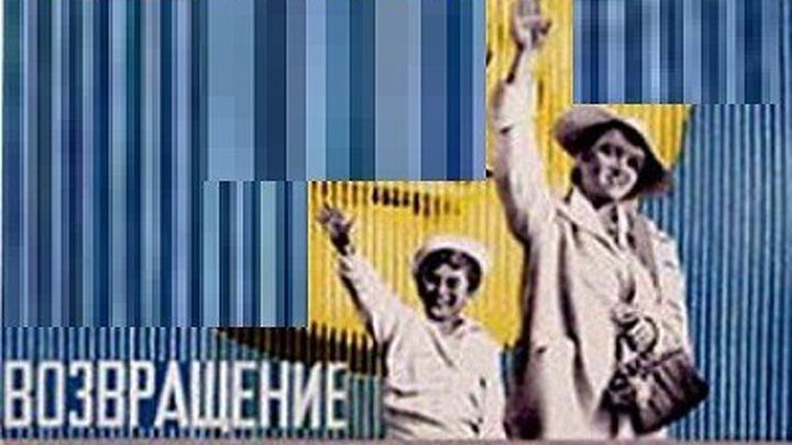 ВОЗВРАЩЕНИЕ (семейное кино) 1940 г