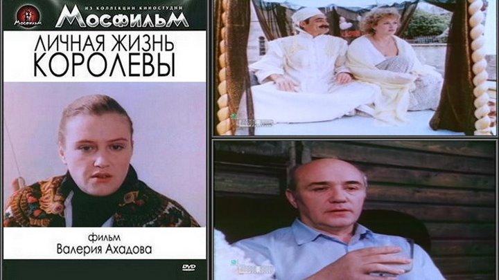 Личная жизнь королевы (Россия 1993) 16+ Комедия
