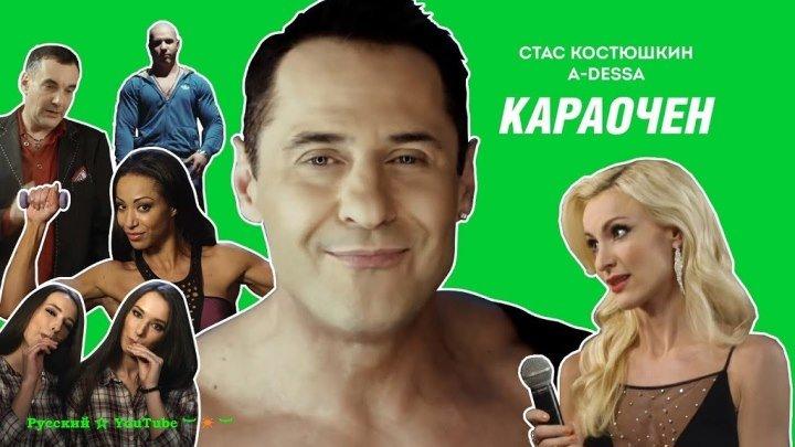 A-Dessa 🍒 Стас Костюшкин - Караочен ⋆ Русский ☆ YouTube ︸☀︸