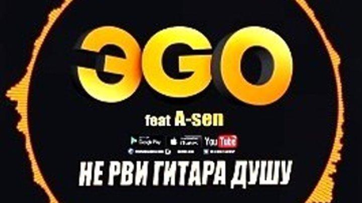 A-Sen ft. ЭGO - Не рви гитара душу (2018)