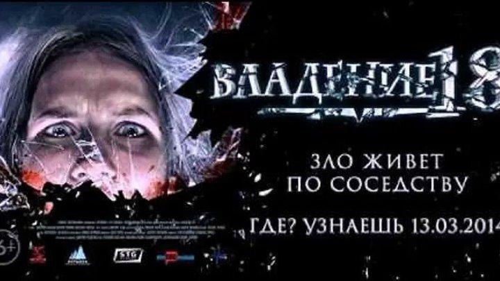 Владение 18 (2014) BDRip 720p / Мистический триллер, ужасы, детектив