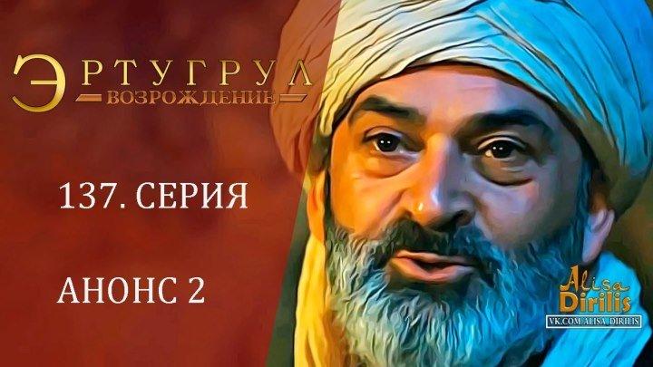 Эртугрул. 137 серия. 2-ой анонс на русском. Озвучка turok1990