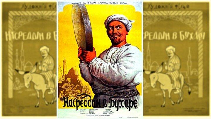 Насреддин в Бухаре (1943) - мелодрама, комедия, история