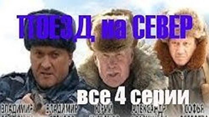 Поезд на север 2013_ криминал _ 4 серии_ Остросюжетный фильм сериал