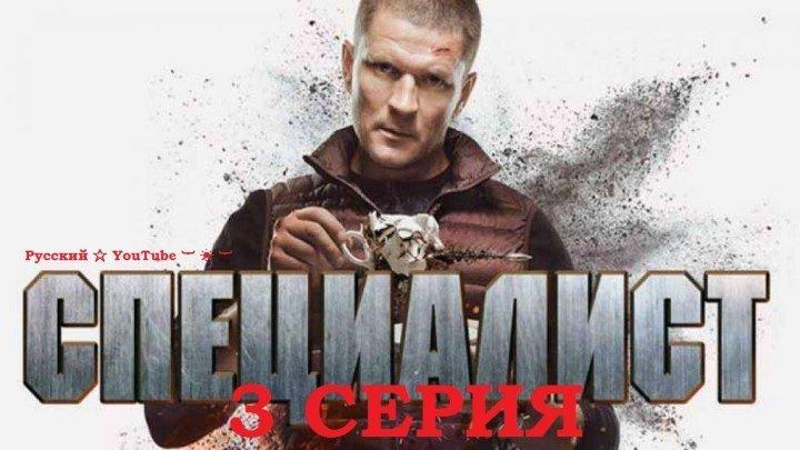 Специалист 🔴 3 серия ⋆ Криминальный боевик, триллер ⋆ 16+ ⋆