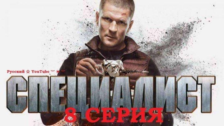Специалист 🔴 8 серия ⋆ Криминальный боевик, триллер ⋆ 16+ ⋆