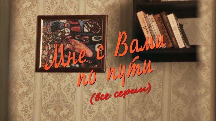 Русская мелодрама «Мне с вами по пути» (все серии)