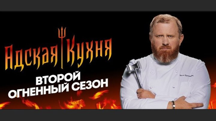 Адская кухня. 2 сезон, 17 выпуск. ФИНАЛ. (12.12.2018)