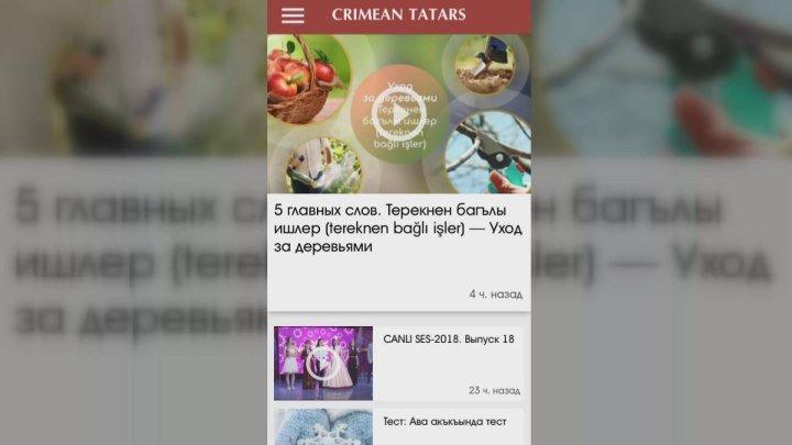 Ищите Crimean Tatars в Play Market, App Store и Telegram