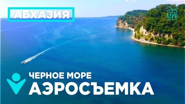 #дикийДИКИЙюГ Абхазия 2018 Аэросъемка Черное море Горы Лето #MW_I