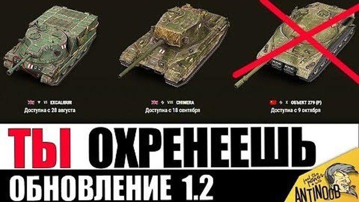 #AnTiNooB: 📰 📺 🗺 ПАТЧ 1.2 - ОСНОВНЫЕ ИЗМЕНЕНИЯ ЛБЗ 2.0 И НОВЫЕ КАРТЫ в World of Tanks #новости #карта #видео