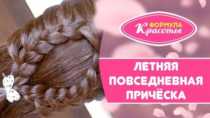 Повседневная летняя причёска