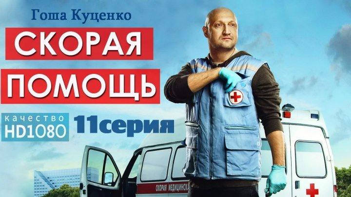 🎬 Скорая помощь • 11серия (Россия\HD1О8Ор) Мелодрама \ 2О18г