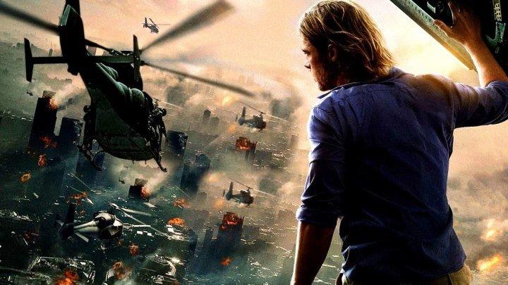 Война миров Z HD(ужасы, фантастика, боевик, триллер, приключения)2013