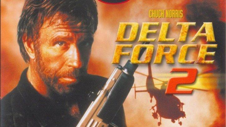 Отряд «Дельта» 2: Колумбийский связной (1990) 16+ Боевик, Приключение, Триллер