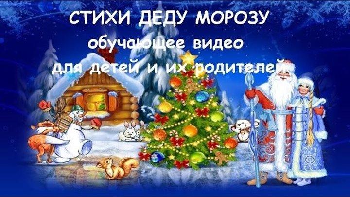 Стихи Деду морозу Для детей