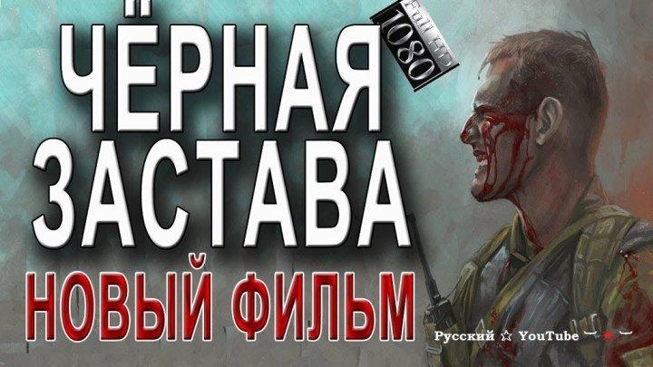 ЧЁРНАЯ ЗАСТАВА 🔲 НА РЕАЛЬНЫХ СОБЫТИЯХ ⋆ Русский боевик 2018 HD 1080P ⋆ Русский ☆ YouTube ︸☀︸