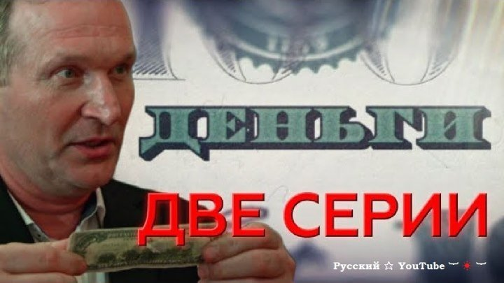 Деньги 💰 Две серии ⋆ Детектив ⋆ Русский ☆ YouTube ︸☀︸