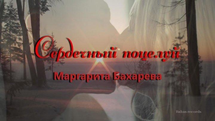 СЕРДЕЧНЫЙ ПОЦЕЛУЙ Маргарита Бахарева