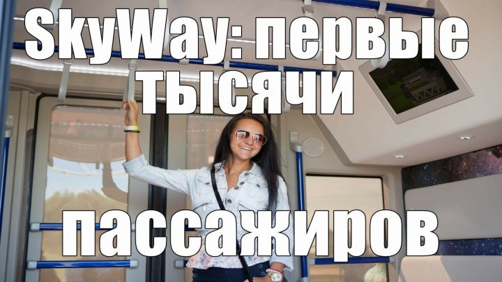 SkyWay отзывы первых пассажиров струнного транспорта