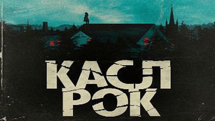 Касл-Рок(смотри в группе сериал)Ужасы, фэнтези, триллер, драма, детектив