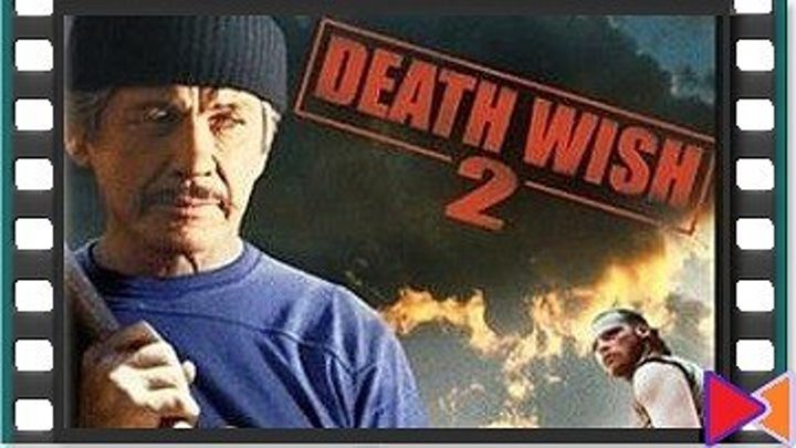 Жажда смерти 2 [Death Wish II] (1981)
