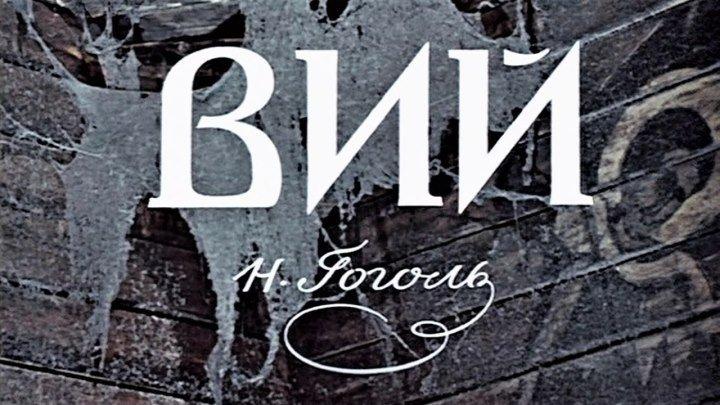 Вий HD(ужасы, фэнтези, драма)1967 СССР. В ролях: Леонид Куравлёв, Наталья Варлей