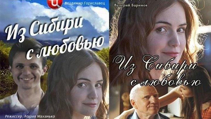 Из Сибири с любовью (2016) Мелодрама Комедия