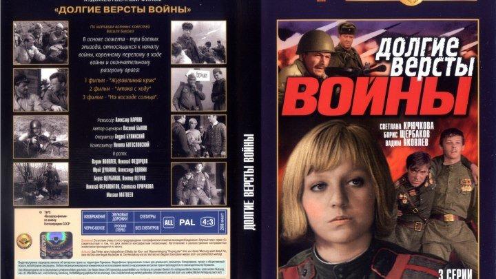 Долгие вёрсты войны (1-3 серии из 3) / 1975