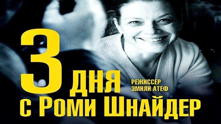 3 дня с Роми Шнайдер (2018) - биография, драма