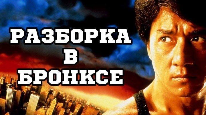 Разборка в Бронксе _ (1995) боевик, триллер, комедия