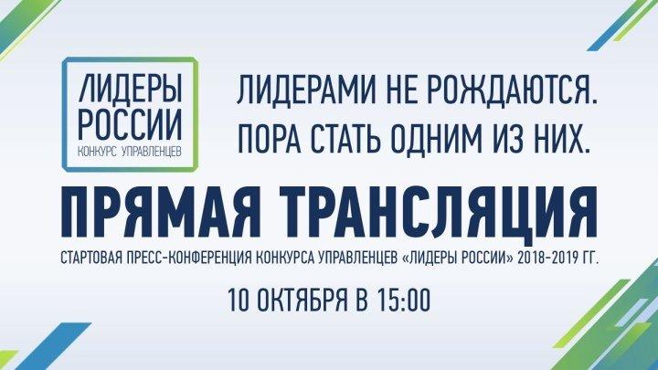 Пресс-конференция конкурса управленцев «Лидеры России» 2018-2019 гг.