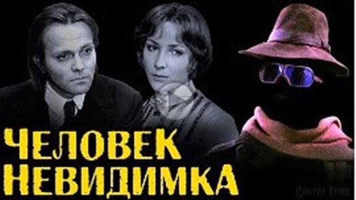 Х.ф. ЧЕЛОВЕК-НЕВИДИМКА. 1984 год