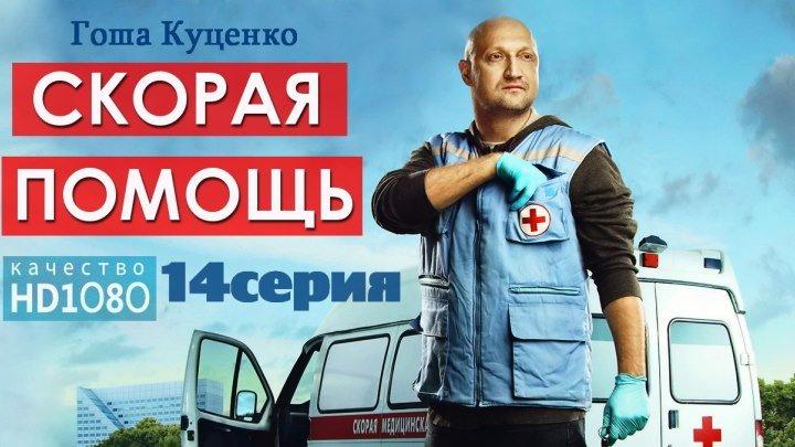 🎬 Скорая помощь • 14серия (Россия\HD1О8Ор) Мелодрама \ 2О18г