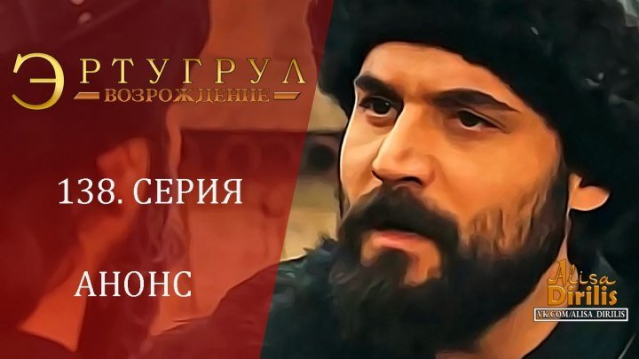 Эртугрул. 138 серия. анонс на русском. Озвучка turok1990