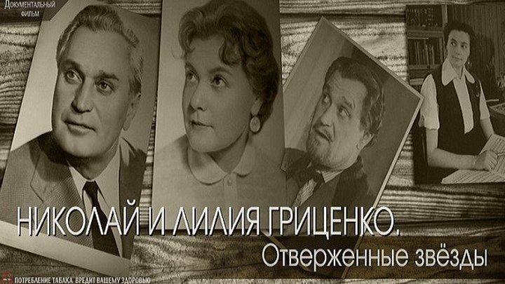 Николай и Лилия Гриценко. Отверженные звезды