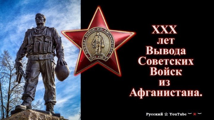 С 30 летием ☆ Вывода Войск из Афганистана ⋆ Русский ☆ YouTube ︸☀︸