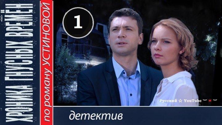 ХРОНИКА ГНУСНЫХ ВРЕМЕН 🔷 1 серия ⋆ Детективная, мелодрама ⋆ Русский ☆ YouTube ︸☀︸