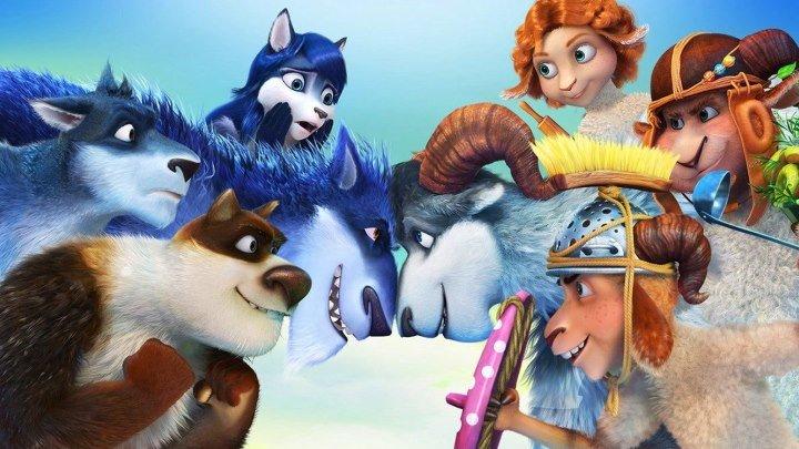 Волки и овцы бе-е-е-зумное превращение HD(мультфильм) 2016