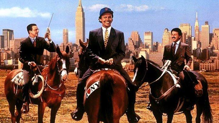 Городские пижоны 2: Легенда о золоте Кёрли (1994) Комедия, Приключения, Вестерн