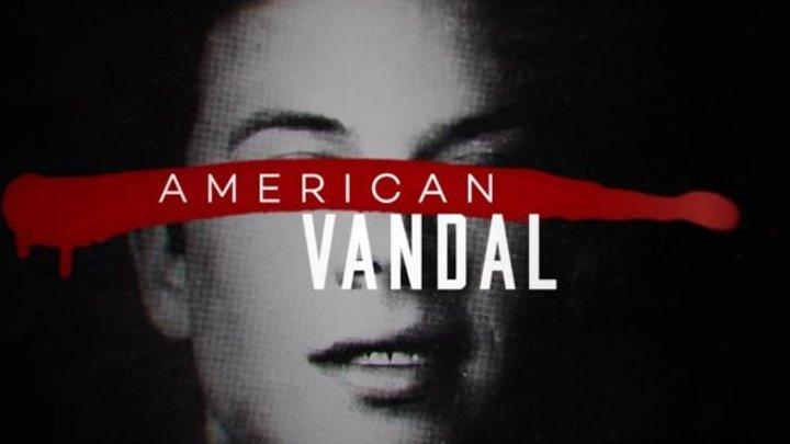 Американский вандал / American Vandal [Сезон:01 Серии: 01-02 из 08] (2017)✦Драма, комедия, криминал, детектив