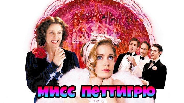 Мисс Петтигрю (2007) 720HD