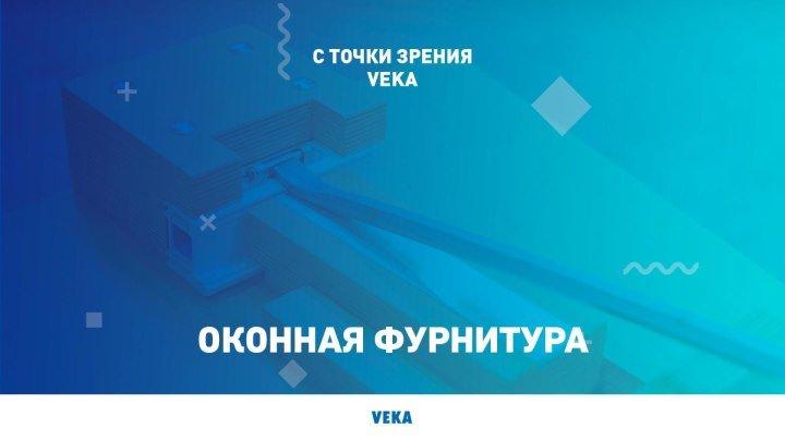 С точки зрения VEKA. Для чего нужна оконная фурнитура?