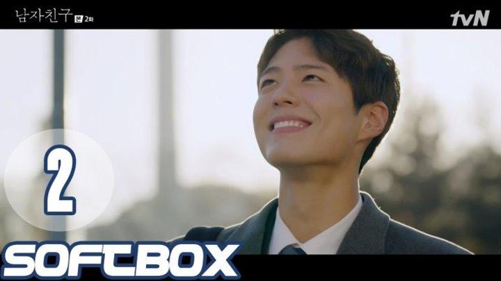 [Озвучка SOFTBOX] Бойфренд 02 серия