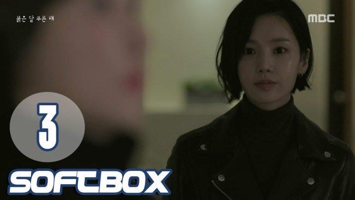 [Озвучка SOFTBOX] Красная луна, голубое солнце 03 серия
