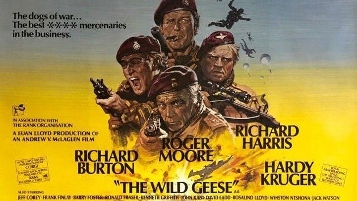 Дикие гуси (1978 HD) 16+ Боевик, Триллер, Драма, Приключения, Военный