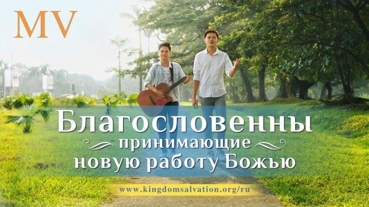 Христианские песни с аккордами «Благословенны принимающие новую работу Божью»