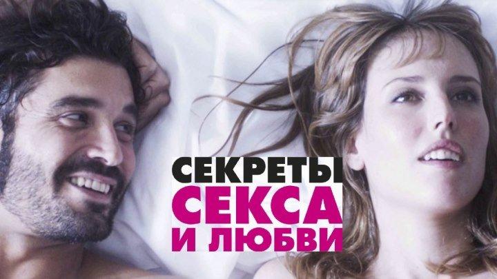 (18+) СЕКРЕТЫ СЕКСА И ЛЮБВИ * Любовно-Эротическая Комедия.(HD 1080p)