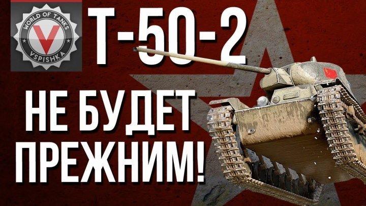 #Vspishka: 📺 Почему Т-50-2 не вернется прежним в WoT #видео