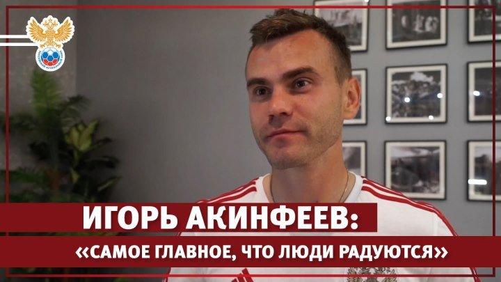 """Игорь Акинфеев: """"Самое главное, что люди радуются!"""""""